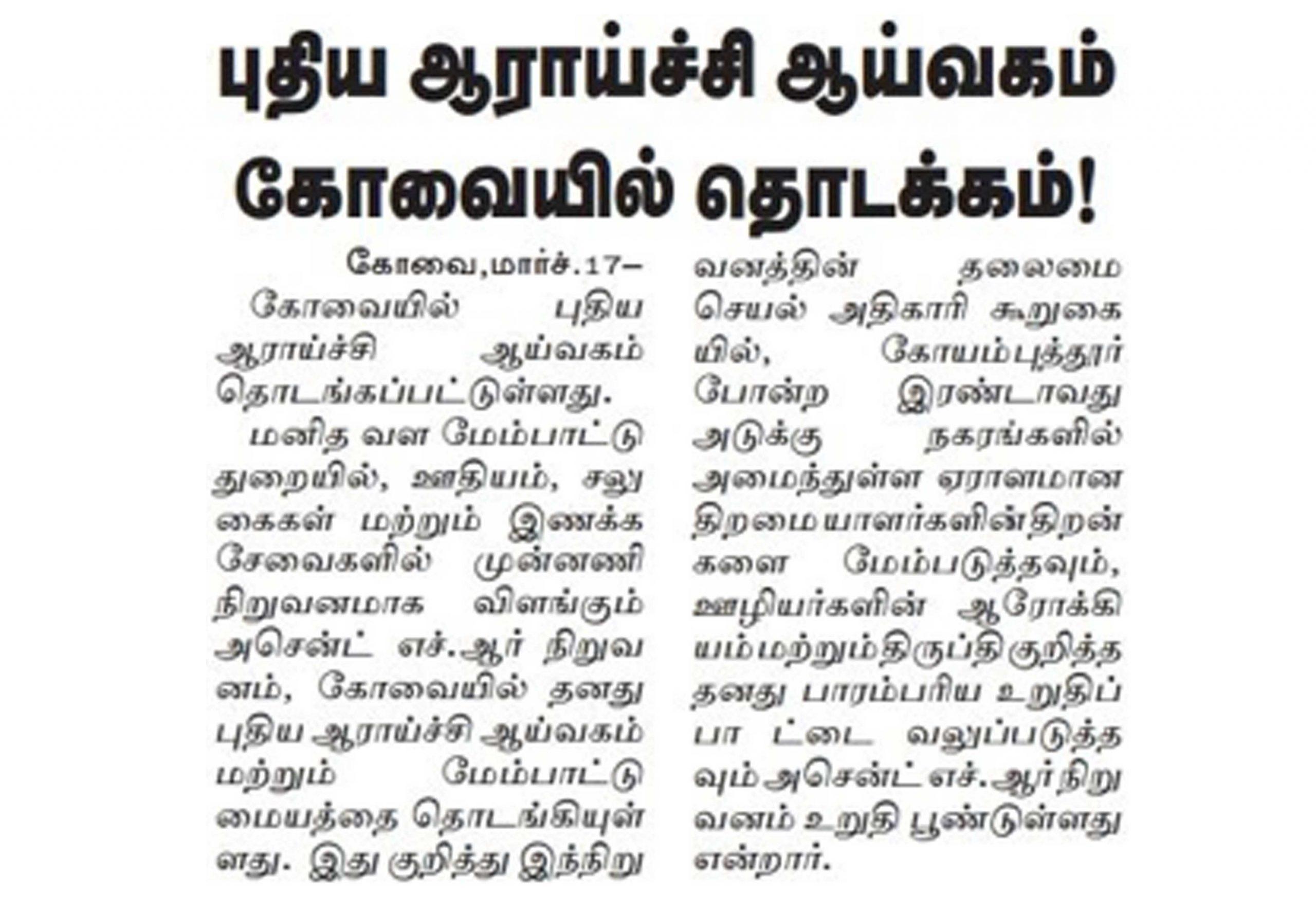 article published in Malai Marasu
