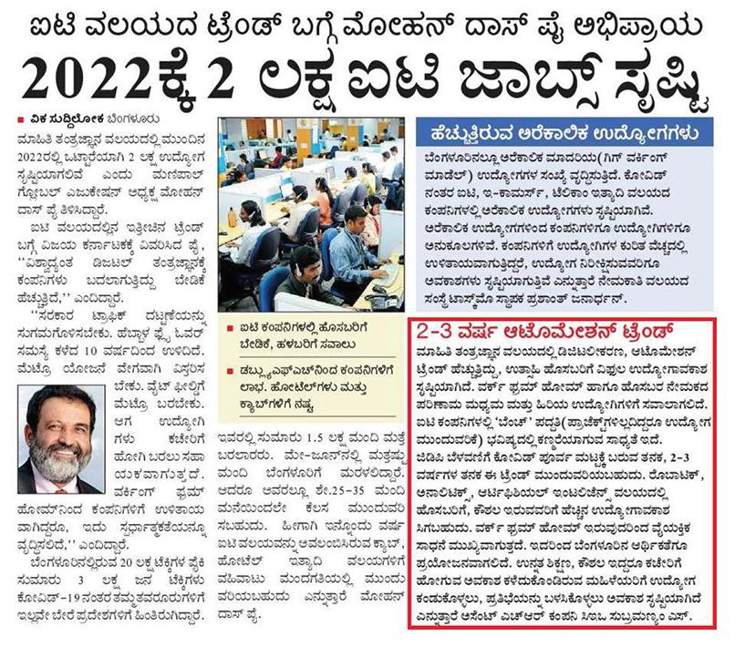 Vijaya Karnataka article snippet published on february 7th 2021